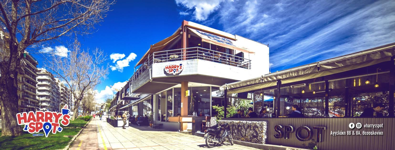 harrys spot κατάστημα
